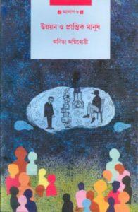 unnayan-o-prantik-manush-cover