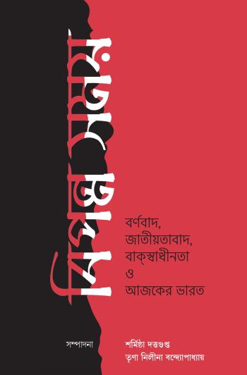 বিপন্ন সময় : বর্ণবাদ, জাতীয়তাবাদ, বাক্স্বাধীনতা ও আজকের ভারত